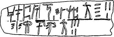 Линейное письмо Б