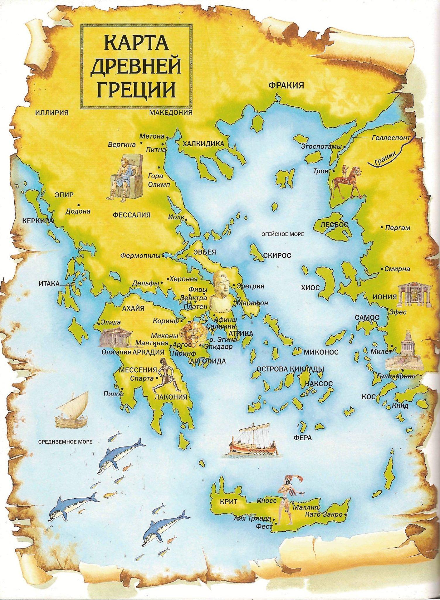 Что платили греки критянам доклад по истории 5 класс реферат
